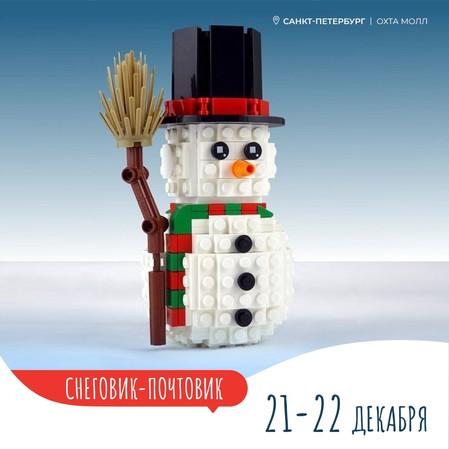 """Легород - Охта Молл приглашает Вас посетить творческое занятие на тему """"Снеговик - почтовик&quo"""