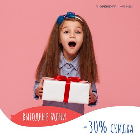 Выгодные будни в Легород - Армада!