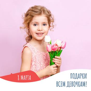 Легород поздравляет ВСЕХ девочек с 8 марта!