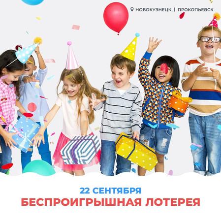 Беспроигрышная лотерея в Легород - Новокузнецк и Легород - Прокопьевск 22.09!