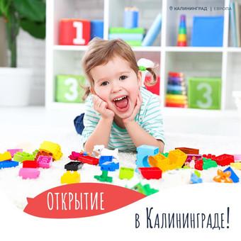 Открылись в Калининграде!