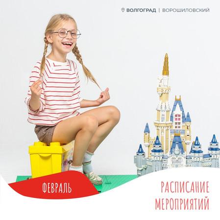 Легород - Ворошиловский анонсирует мероприятия в феврале!