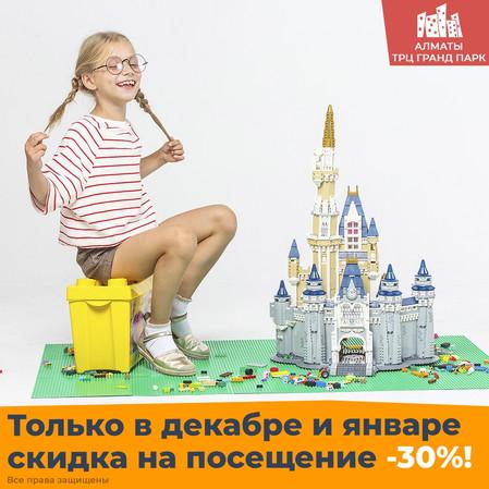 Бодрое утро с Легород Алматы!