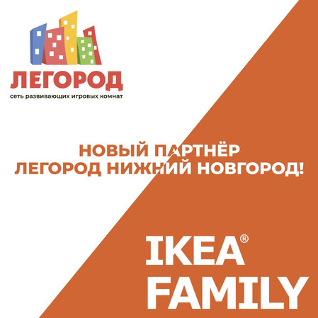 IKEA FAMILY стала новым партнером Легорода - МЕГА Нижний Новгород!