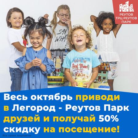 Не пропусти акцию в Легород - Ркутов Парк!