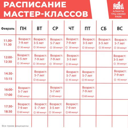Развивающие мастер-классы в Легород - Алматы!