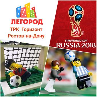 Легород - Ростов-на-Дону дарит скидку 50%!