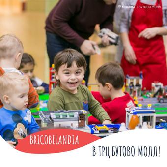 Bricobilandia открылась в Бутово Молл!