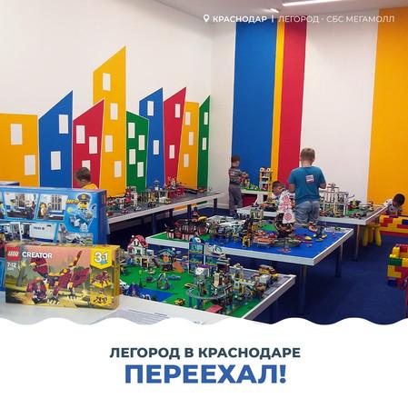 Легород - Краснодар переехал, но недалеко!