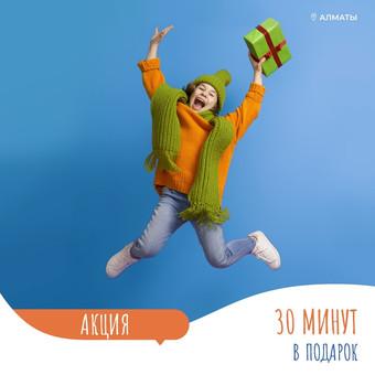 Легород - Алматы дарит 30 минут в подарок за подписку в Инстаграме!