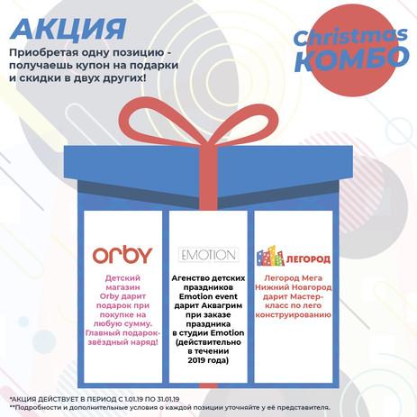 Друзья! Для тех, кто ждёт ещё больше подарков под Рождество, запускаем АКЦИЮ по Нижнему Новгороду &q