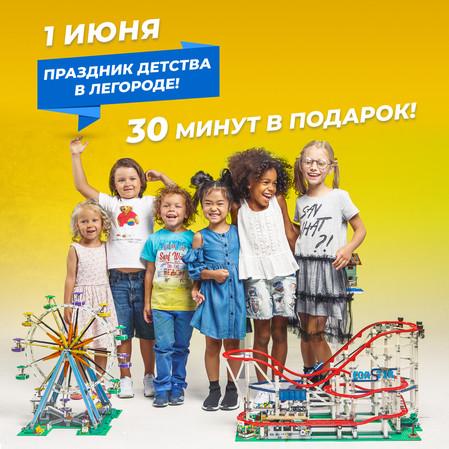 Праздник Детства в Легороде!
