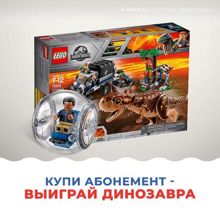 Выиграй огромного динозавра в Легород - Atakent Mall!