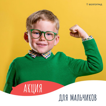 В Легород - Волгоград акция для мальчиков!