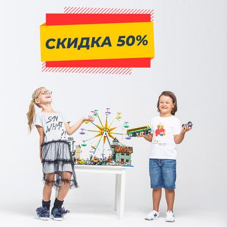 Легород - Алмаз дарит скидку 50% на посещение! Теперь можно играть еще дольше!