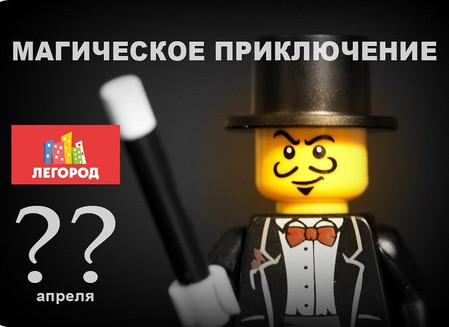 Невероятные фокусы и настоящее волшебство в Легород - Казань!