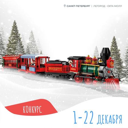 Легород - Охта Молл дарит 3 билета на Новогоднюю Ёлку!
