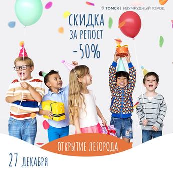 Мы открываемся в Томске 27 декабря!