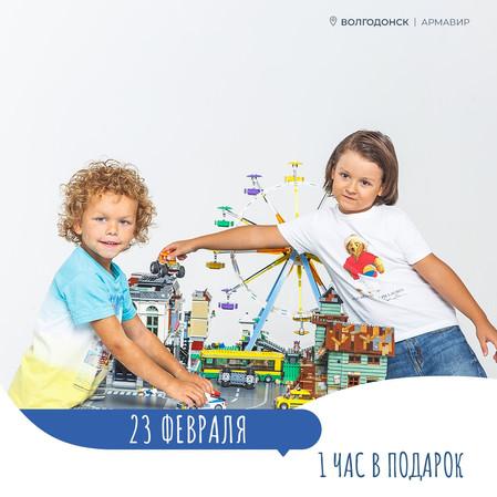 В Легород - Волгодонск акция для всех мальчиков!