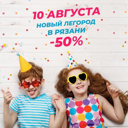 Легород - Премьер открывается в Рязани и дарит скидку 50%!