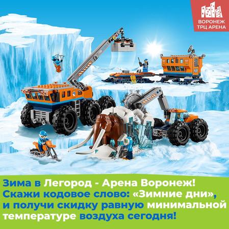 Зима в Легороде - Воронеж Арена!