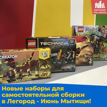 Новый наборы для самостоятельной сборки в Легород - Июнь Мытищи!