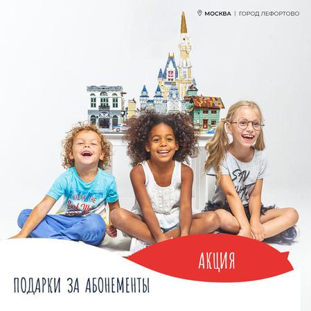 Подарки за абонементы в Легород - Лефортово!