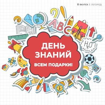 Легород в Якутске запускает первую акцию