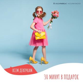 Легород - Уссури Молл дарит всем девчонкам 30 минут в подарок при оплате от часа 8 марта!