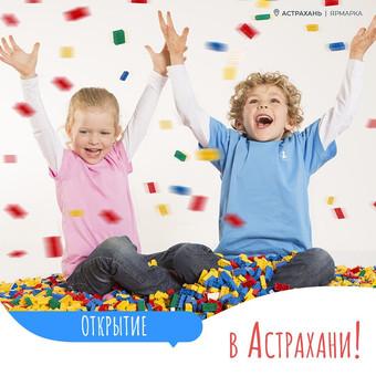 Встречаем Астрахань!