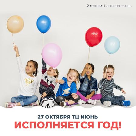 Легород - Июнь отмечает День Рождения!