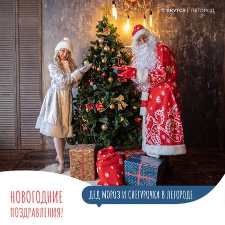 Дед Мороз и Снегурочка добрались до Легорода - Якутск!
