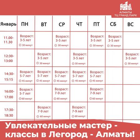Увлекательные мастер-классы в Легород - Алматы!