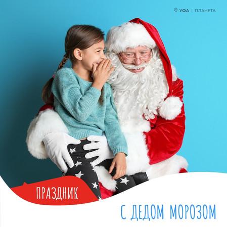 Легород - Планета устраивает праздник с Дедом Морозом!
