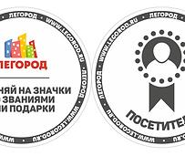 Фишка Легорода