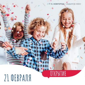 Новый Легород открывается в Нижнем Новгороде 21 февраля! Дарим 50% скидку в честь открытия!