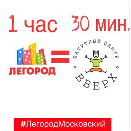 1 час в Легород=30 мин в батутном центре Вверх!