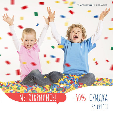 Легород в Астрахани открылся в обновленном формате!