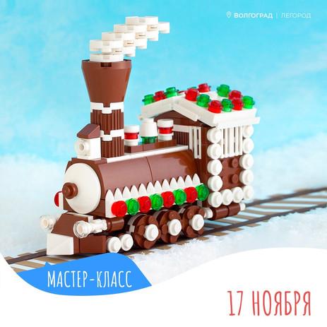 В Легород - Волгоград новые паровозы! Отправляемся в поездку на креативном мастер-классе!
