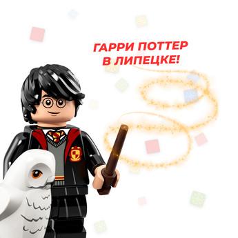 Гарри Поттер в Липецке!