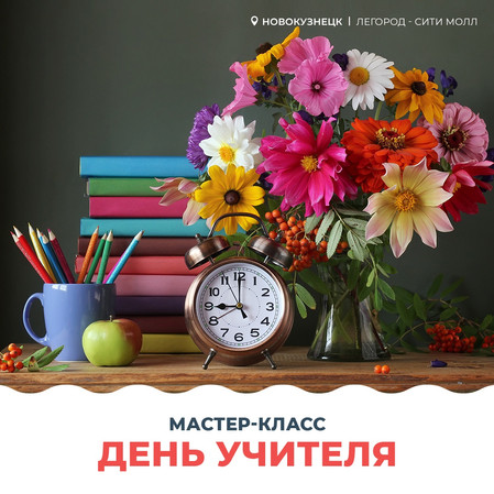 Мастер-класс в День Учителя!