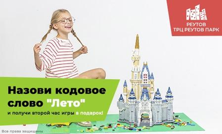 Лето продолжается в Легород - Реутов Парк.