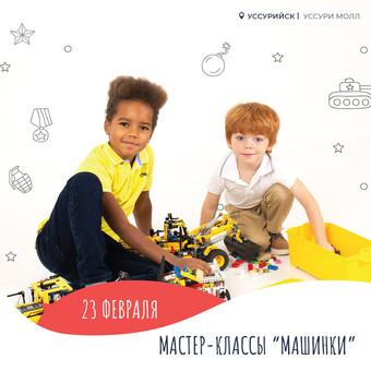 23 февраля мастер-классы для мальчиков в Легород -Уссури Молл!