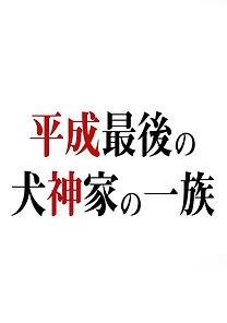 inu_a.jpg