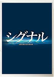 shigunaru_b.jpg