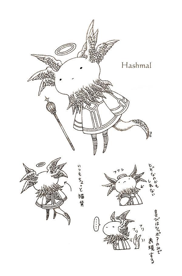 hashmal2.jpg