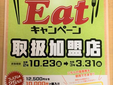 お食事券について