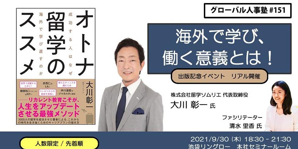 『オトナ留学のススメ』出版記念イベント~海外で学び、働く意義とは!