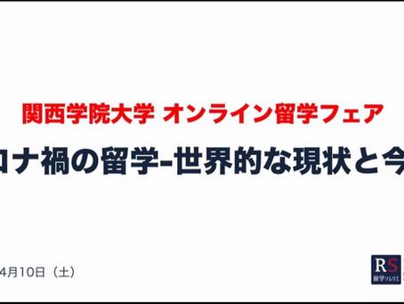 関西学院大学留学フェア登壇