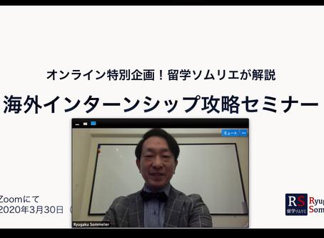 オンライン特別企画【海外インターンシップ攻略セミナー】